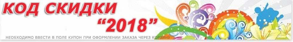 СКИДКИ ДО 20% ЗВОНИТЕ НАМ !